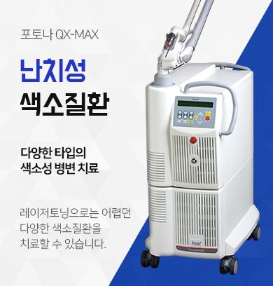 qx-max